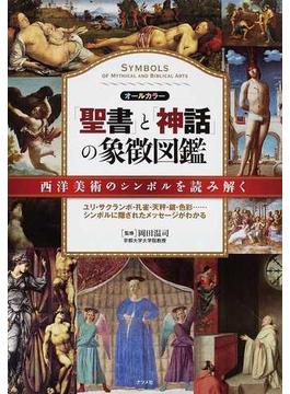 「聖書」と「神話」の象徴図鑑 西洋美術のシンボルを読み解く ユリ・サクランボ・孔雀・天秤・鏡・色彩…シンボルに隠されたメッセージがわかる