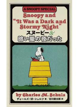 スヌーピー&暗い嵐の夜だった