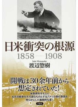 日米衝突の根源 1858−1908