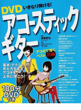 DVDいきなり弾ける!アコースティックギター