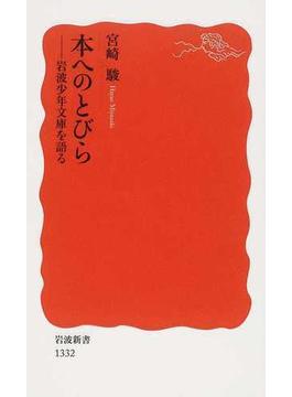 本へのとびら 岩波少年文庫を語る(岩波新書 新赤版)