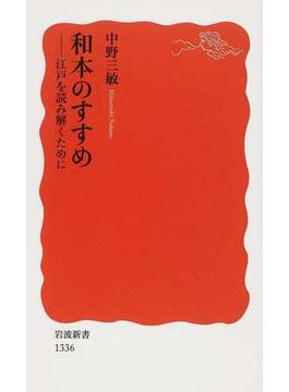和本のすすめ 江戸を読み解くために(岩波新書 新赤版)