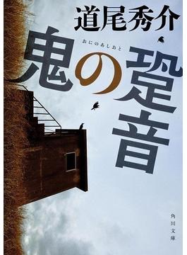 鬼の跫音(角川文庫)