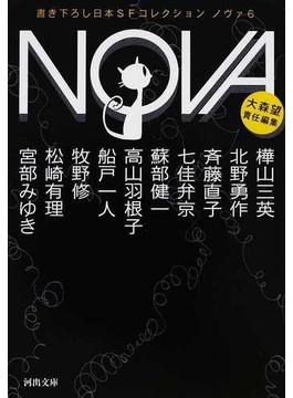 NOVA 書き下ろし日本SFコレクション 6(河出文庫)
