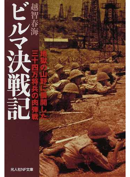 ビルマ決戦記 地獄の山野に展開した三十四万将兵の肉弾戦(光人社NF文庫)