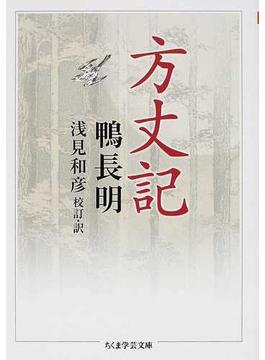 方丈記(ちくま学芸文庫)
