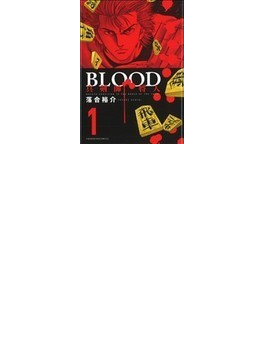 BLOOD~真剣師将人~ 1
