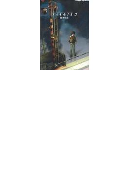 アオイホノオ 7 (少年サンデーコミックススペシャル)(少年サンデーコミックススペシャル)