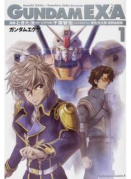 ガンダムEXA 1 (角川コミックス・エース)(角川コミックス・エース)