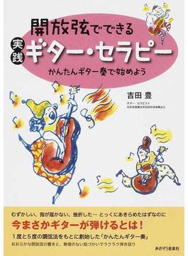 開放弦でできる実践ギター・セラピー かんたんギター奏で始めよう
