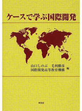 ケースで学ぶ国際開発