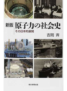 原子力の社会史 その日本的展開 新版(朝日選書)