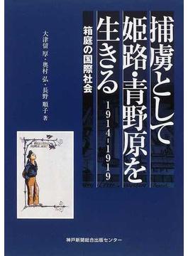 捕虜として姫路・青野原を生きる 1914−1919 箱庭の国際社会