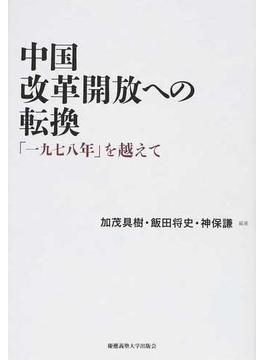 中国改革開放への転換 「一九七八年」を越えて