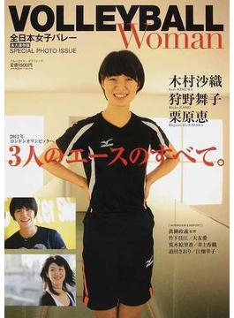 VOLLEYBALL Woman 全日本女子バレー SPECIAL PHOTO ISSUE 木村沙織、狩野舞子、栗原恵のすべて! 永久保存版