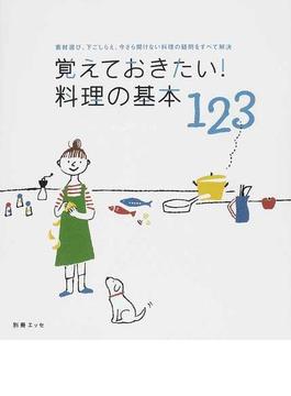 覚えておきたい!料理の基本123 素材選び、下ごしらえ、今さら聞けない料理の疑問をすべて解決