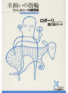 羊飼いの指輪 ファンタジーの練習帳(光文社古典新訳文庫)