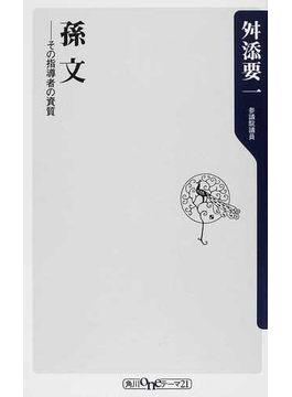 孫文 その指導者の資質(角川oneテーマ21)