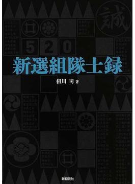 新選組隊士録の通販/相川 司 - ...