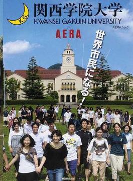 関西学院大学by AERA 世界市民になる!(AERAムック)