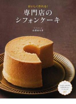 おいしく作れる!専門店のシフォンケーキ しっとり、ふわふわ。とびきりおいしいケーキレシピ27