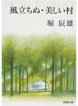 風立ちぬ・美しい村 改版(新潮文庫)