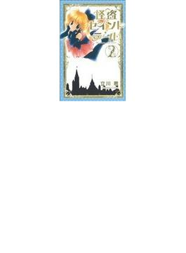 怪盗セイント・テール(KCデラックス) 4巻セット