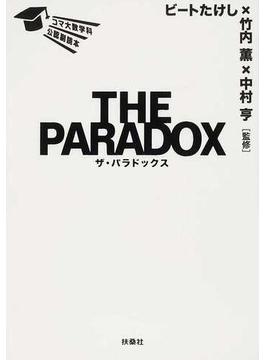 THE PARADOX コマ大数学科公認副読本