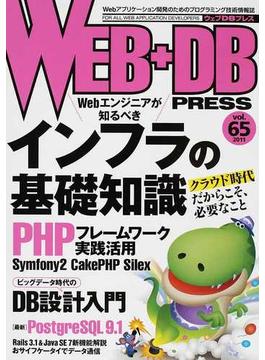WEB+DB PRESS Vol.65 特集インフラ|Symfony2/CakePHP/Silex|DB設計|PostgreSQL 9.1