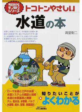 トコトンやさしい水道の本