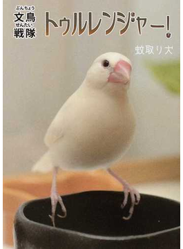 文鳥戦隊トゥルレンジャー! 文鳥の写真集