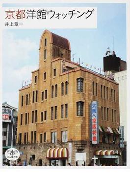京都洋館ウォッチング