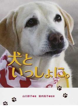 犬といっしょに。