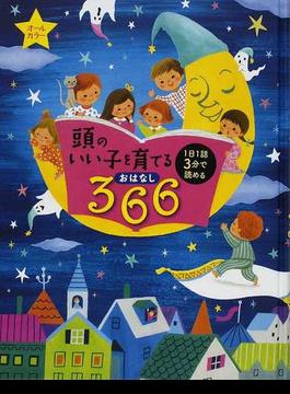頭のいい子を育てるおはなし366 1日1話3分で読める