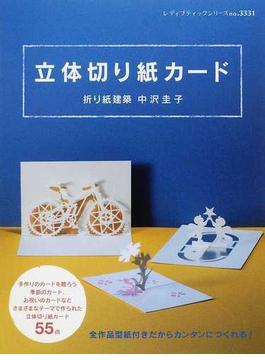 立体切り紙カード(レディブティックシリーズ)