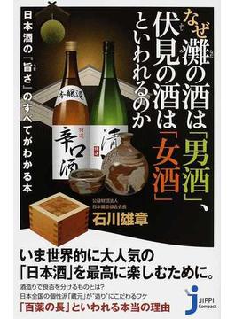 なぜ灘の酒は「男酒」、伏見の酒は「女酒」といわれるのか 日本酒の『旨さ』のすべてがわかる本(じっぴコンパクト新書)