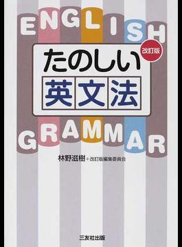 たのしい英文法 改訂版