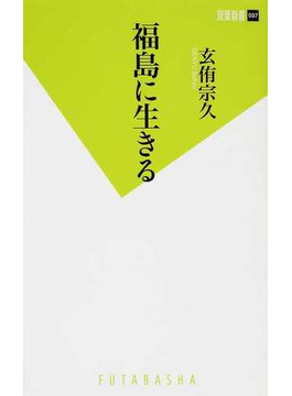 福島に生きる(双葉新書(教養))