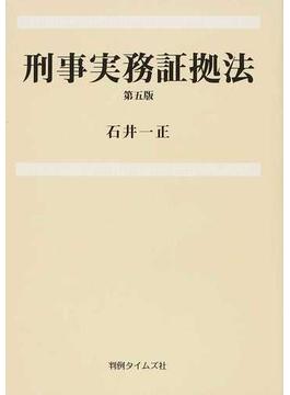 刑事実務証拠法 第5版