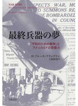 最終兵器の夢 「平和のための戦争」とアメリカSFの想像力