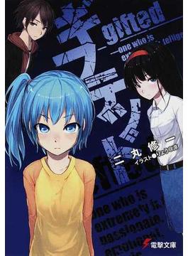ギフテッド 1(電撃文庫)
