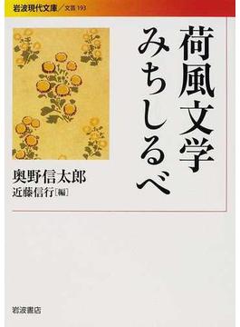 荷風文学みちしるべ(岩波現代文庫)