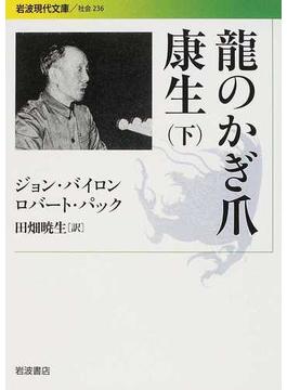 龍のかぎ爪 康生 下(岩波現代文庫)