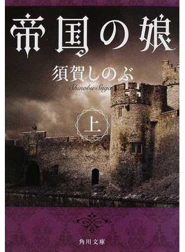 帝国の娘 上(角川文庫)