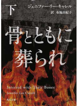 骨とともに葬られ 下(角川文庫)