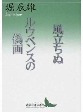 風立ちぬ|ルウベンスの偽画(講談社文芸文庫)