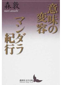 意味の変容・マンダラ紀行(講談社文芸文庫)