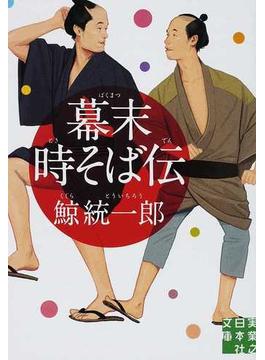 幕末時そば伝(実業之日本社文庫)