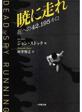 暁に走れ 死への42.195キロ(小学館文庫)