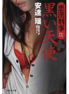 黒い天使(祥伝社文庫)